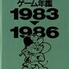 【1992年】【5月】ゲーム年鑑1983→1986