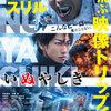 いぬやしき【映画ネタバレ感想】やるときゃやるぞ!これが日本流ヒーロー映画だ!