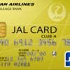 2018年 JGC修行に有利なクレジットカード(JALカード)徹底解説
