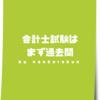 【勉強法】会計士試験はまず過去問からやろう。