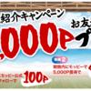 モッピーの新規登録キャンペーンで最大1500円分もらえる!夏の友達紹介スタート!期間内に始めてみよう!