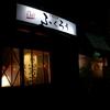 FUJIFILM X70とつくばの飲み屋街「天久保」でお写ん歩してきました