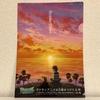 ポケモン・アニメジャパン 2019 クリアファイル「休みの日も一緒だよ。」とミニカレンダー