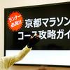 2/15(金)~京都マラソン|CW-Xブース「コース攻略ガイド」開催