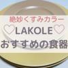 オシャレで安いLAKOLEのオススメ食器。店舗情報も♪