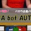 LUC888 RGCでもベット可能! バカラ自動ベットツール 【RVA_bot_AUTO】