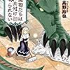 【マンガUP!】「魔物たちは片付けられない」生け贄にされたシスターがぶっとんでる!?【あらすじ・感想・マンガアプリ】