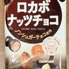 【ロカボ間食シリーズ21】低糖質で満腹感と甘さの両立!ロカボナッツチョコ♪