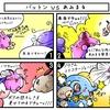 あみまるズ★第3話~ バットン vs あみまる ~