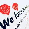 RubyKaigi2019にLanyard Sponsorとして参加してきました