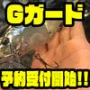【GO FISHING】タイニークラッシュ・クラッシュ9を根掛かりから守るアイテム「Gガード」通販予約受付開始!