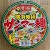 【 ニュータッチ 凄麺 サンマー麺 】サンマ⁉️サイマ⁉️  いいえ!サンマー麺です(笑)