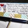 ねこ日記(8/30~9/1) #万年筆 #ねこ #ほぼ日手帳 #日記