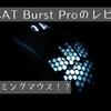 ROCCAT Burst Proを買ったのでレビュー