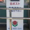 身延線内船駅の白ポスト