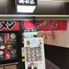 【らーめん】横浜家系ラーメン 梅田屋 (北新地)