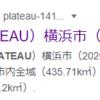 【Unity】Project Plateau(プラトー)の「横浜市の3D都市モデル」をUnityで使う手順例の覚書