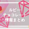【ルビーチョコレート】日本市場の時系列まとめ!バレンタイン2019の本命決定素材!ruby💛