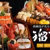 2018年新春 東急百貨店のおせち料理 最高値は81,000円!