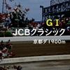 JBCクラシック2018予想 本命はシンボリクリスエス産駒のあの馬!