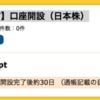【ハピタス】One Tap BUY 口座開設で700pt(700円)♪ 取引不要♪♪