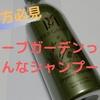 【解析と評価】美容師がハーブカーデンシャンプーを使ってみたら想像以上によかった!