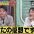 【必見】Twitterで落合陽一氏とひろゆき氏によるサマータイムに関する議論が超面白い!