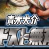 青木大介が中層の釣り方を解説「ミドスト無双」通販予約受付開始!