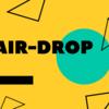 【仮想通貨】Airdrop(エアドロップ)に参加してタダでコインを貰おう!案件を随時更新