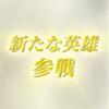 【FEH】新英雄召喚・命を刻むもの 参戦!