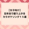 【女子向け】忘年会で盛り上がるカラオケソング15選
