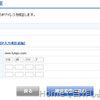 お名前.comの設定方法!