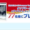 7月3日の懸賞情報、富士食品工業とアサヒ