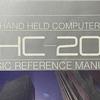 HC-20のメンテナンスその2