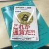 坂井豊貴著「暗号通貨vs.国家ービットコインは終わらないー」:面白い、読みやすい、そして理解できる