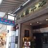 レトロでオシャレな英国風香港喫茶に行ってみた
