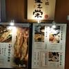 日本橋でお昼食べてみた