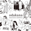 【個展】odakanaさんのイラスト展示会に行ってきました!