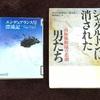 南極探検の裏表を知るおすすめの2冊。全員生還のシャクルトン隊と、彼に消された男たち