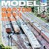 『RM MODELS 181 2010-9』 ネコ・パブリッシング