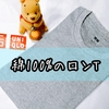 ユニクロのソフトタッチクルーネックTシャツ(長袖)は色で素材が違う!?
