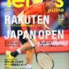 月刊誌 Tennis Magazine テニスマガジン 2015年12月号 (テニス)
