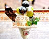【パリル】季節のフルーツ・パフェが絶品!札幌観光の中心にあるカフェでひと休みしましょ。