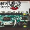 Raspberry Pi 3 B+ のセットアップ