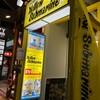 再開店したイエローサブマリン川崎店へ開店日に行ってきた