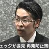 コインチェック大塚雄介COO緊急会見動画「NEM補償は目処が立ってきた」AbemaTV