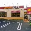 【オススメ5店】広島県その他(広島)にあるファミリーレストランが人気のお店