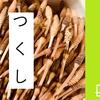 【旬は一瞬】大量のつくしの定番レシピ、卵炒め!残りは茹でて冷凍保存【料理】
