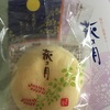 萩の月と野沢菜が仙台と長野より届いた!パン好きの牛乳って知ってますか?