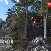 【奥秩父】黒川鶏冠山、2017年登初めは干支の名のつく山へ、大菩薩嶺と富士山を望む快晴の旅
